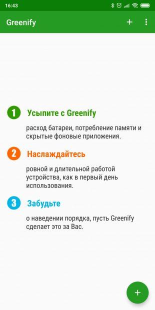 Приложение Greenify с root-правами экономит заряд