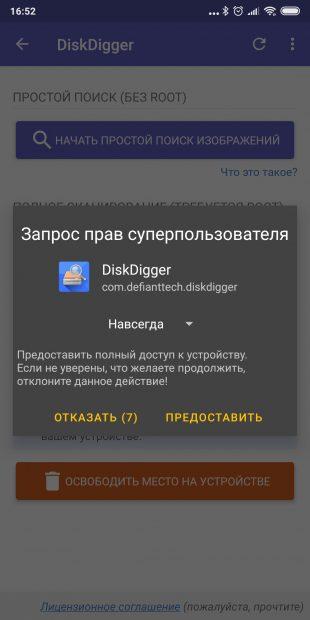 Запрос прав суперпользователя DiskDigger, нужны root-права