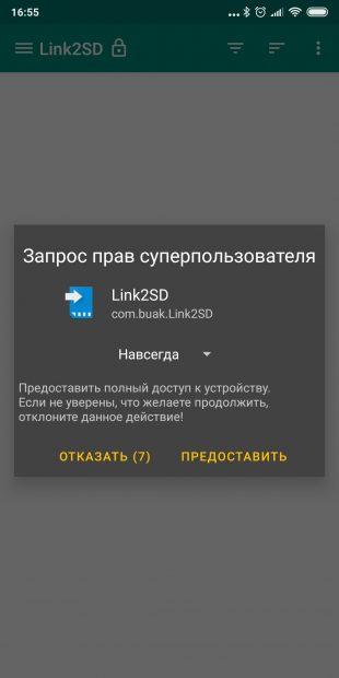 Запрос root-прав суперпользователя Link2SD