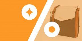 Лучшие скидки и акции на AliExpress и в других онлайн-магазинах 25 февраля