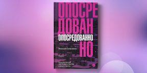 Что почитать: роман «Опосредованно» об альтернативной реальности, где стихи считались наркотиком