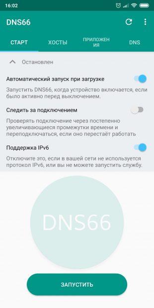 DNS66: Запустить приложение