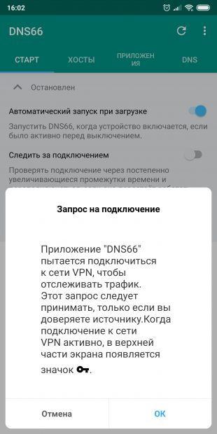 DNS66 ANDROID TÉLÉCHARGER
