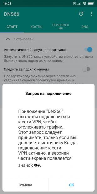 DNS66: Запрос на подключение