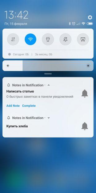 Как делать простые заметки в телефоне: Notes in Notification