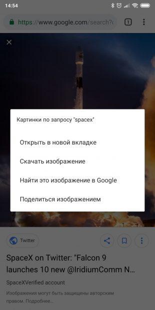 Как найти похожую картинку на смартфоне с Android или iOS: встроенный поиск Chrome
