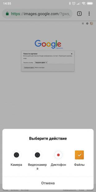 Как найти похожую картинку на смартфоне с Android или iOS: поиск через десктопную версию Google