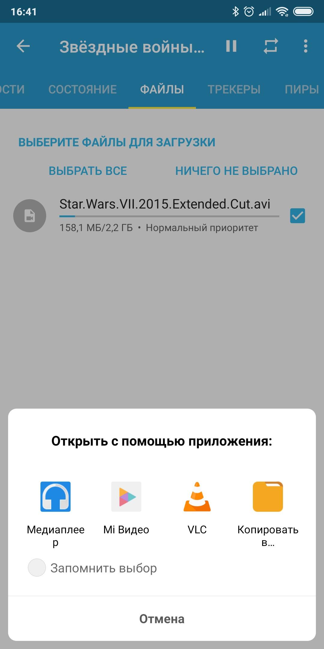 Андроид / app скачать фильм торрент 2013 -.