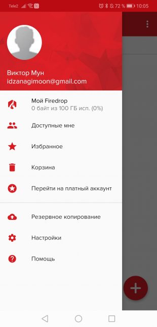 Firedrop: новое облачное хранилище бесплатно предоставляет 100МБ памяти