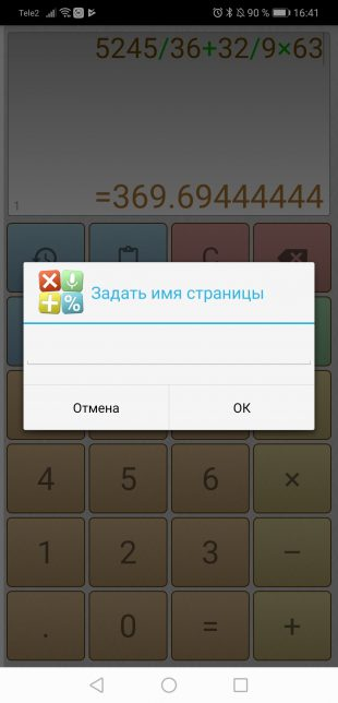 Калькулятор для Android: Задать имя страницы