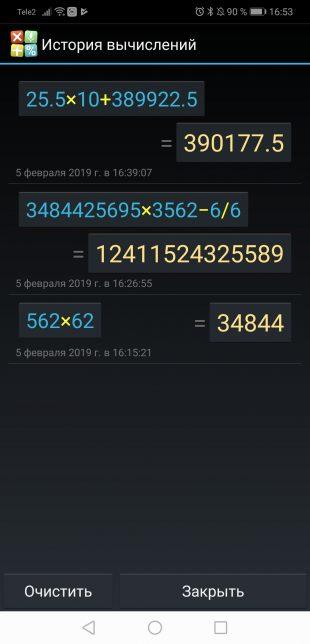 Калькулятор для Android: История вычислений