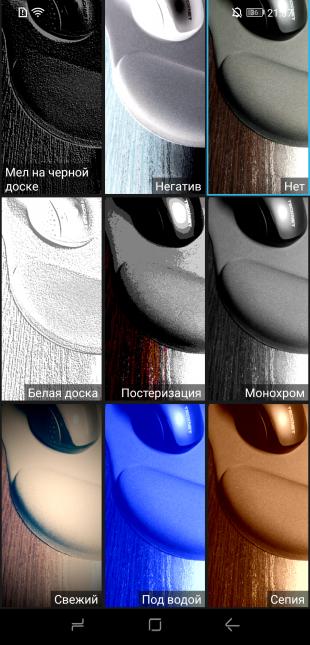 Doogee S90: встроенные фильтры