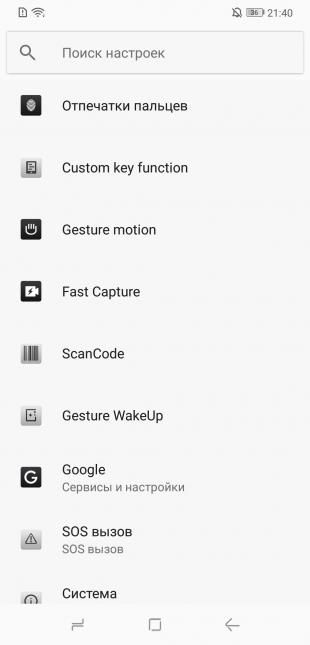 Doogee S90: Поиск настроек