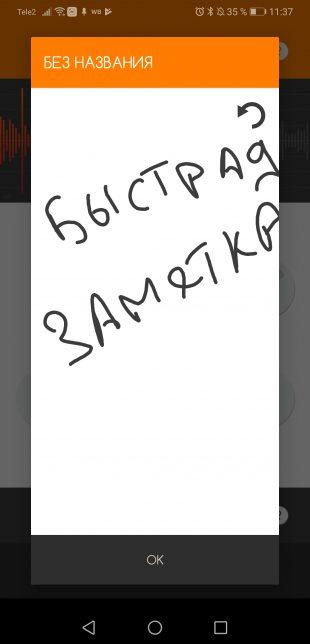 Приложение-диктофон на телефоне «Учебные заметки»: записи от руки