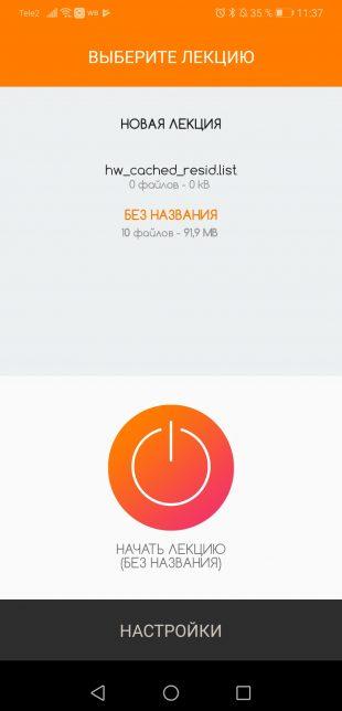 «Учебные заметки»: приложение-диктофон на телефоне