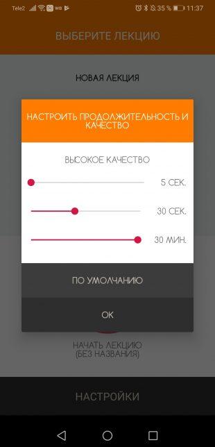 Приложение-диктофон на телефоне «Учебные заметки»: выбор качества