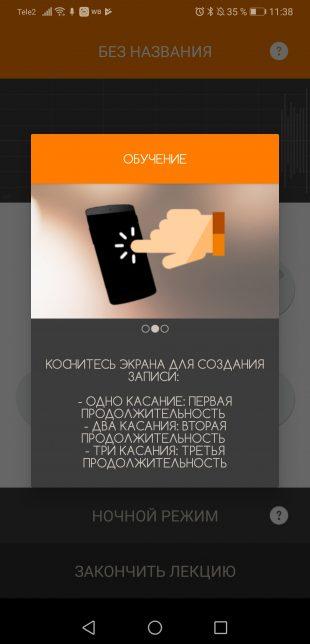 Приложение-диктофон на телефоне «Учебные заметки»: активация записи касанием