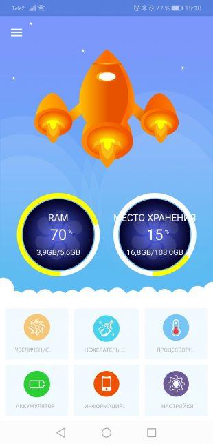 Приложение Cleaner— Boost Mobile Pro анализирует оперативную память