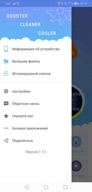 Приложение Cleaner— Boost Mobile Pro: информация об устройстве и настройки