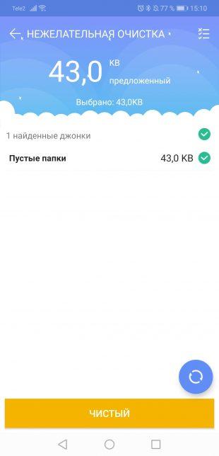Приложение Cleaner— Boost Mobile Pro: со своими функциями программа справляется