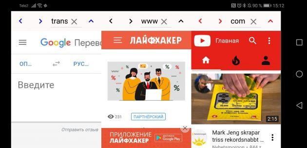 Приложение для iOS и Android BrowserX3