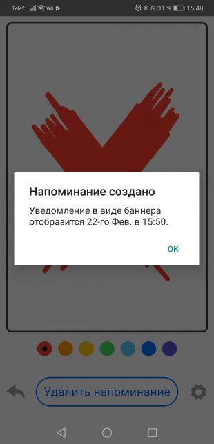 Handre — тот самый крестик, который мы ставили на руке, теперь в смартфоне