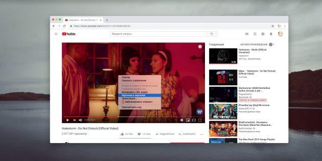 Для просмотра роликов с YouTube Chrome новых версий имеет интересные возможности: «картинка в картинке»
