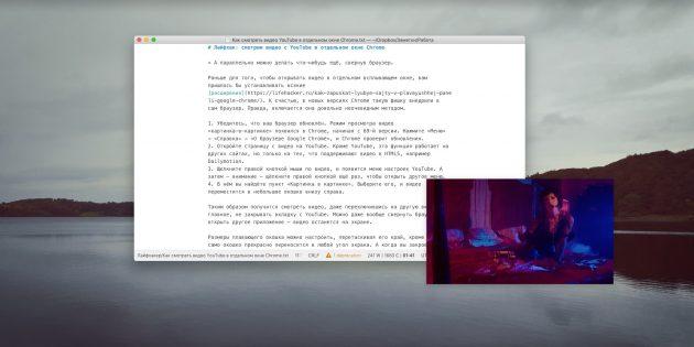 Для просмотра роликов с YouTube Chrome новых версий имеет интересные возможности: видео в отдельном окне