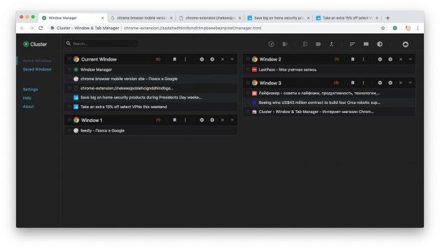 Расширение Cluster легко приведёт в порядок многочисленные вкладки и окна Chrome: место на экране используется эффективнее