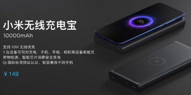 Новые аксессуары Xiaomi для беспроводной зарядки: пауэрбанк ёмкостью 10000мА·ч