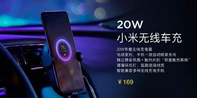 Новые аксессуары Xiaomi: автомобильная беспроводная зарядка