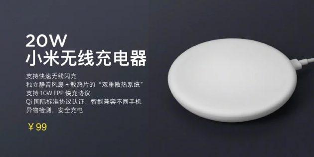 Новые аксессуары Xiaomi для беспроводной зарядки: устройство для подпитки Xiaomi Mi 9