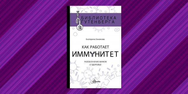 «Как работает иммунитет», Екатерина Умнякова