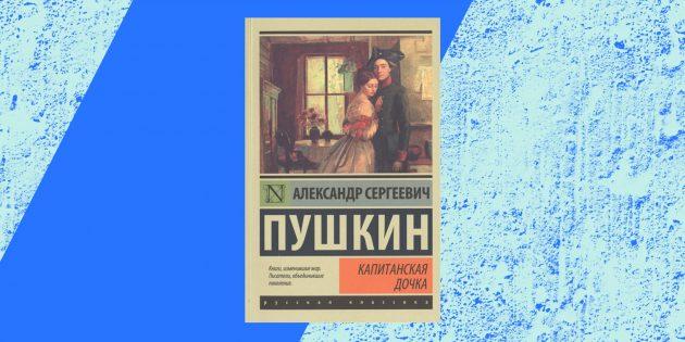 «Капитанская дочка», Александр Пушкин