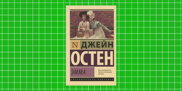 «Эмма», Джейн Остен