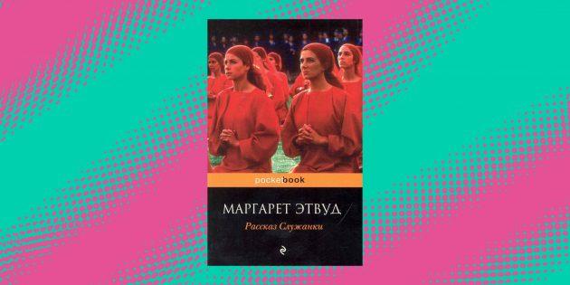 «Рассказ служанки», Маргарет Этвуд