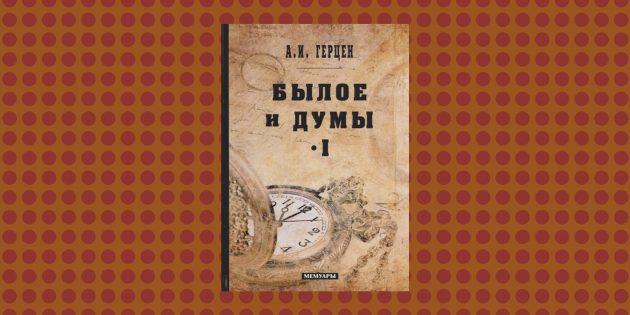 «Былое и думы», Александр Герцен