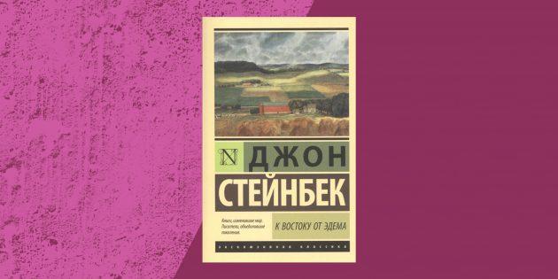 «К востоку от Эдема», Джон Стейнбек