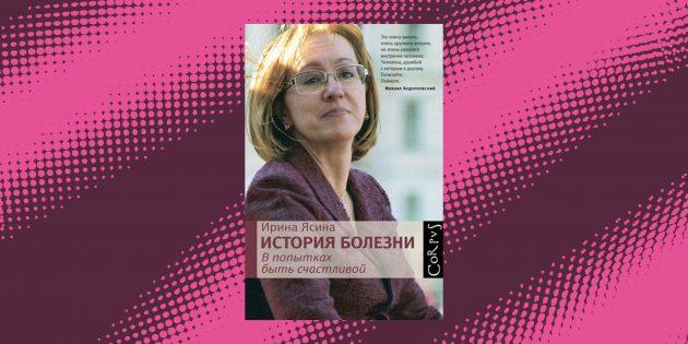 «История болезни», Ирина Ясина