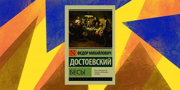 «Бесы», Фёдор Достоевский