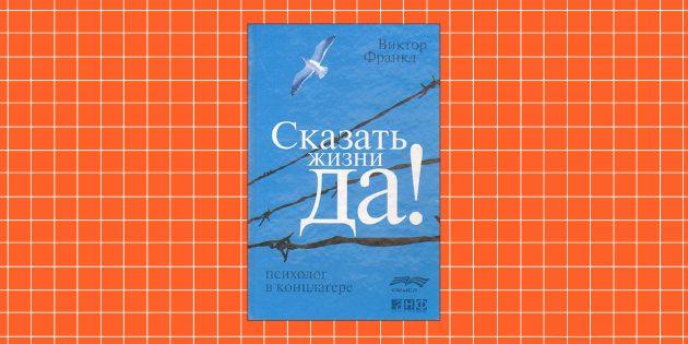 """«Сказать жизни """"Да!""""», Виктор Франкл"""