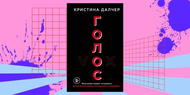 «Голос», Кристина Далчер