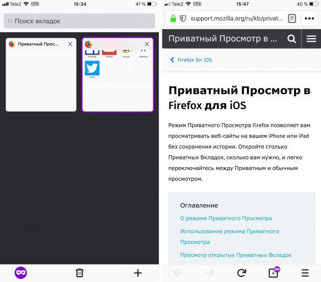 Вкладки «инкогнито» в Firefox для iOS