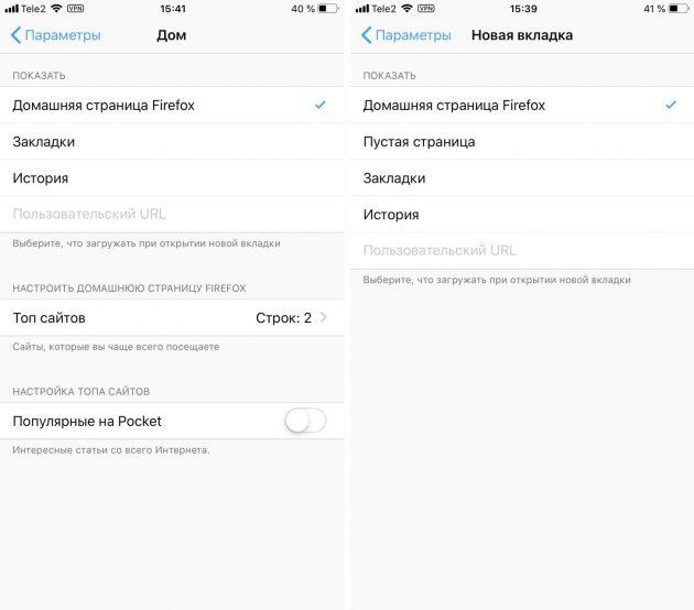 Обновление затронуло вкладки «инкогнито» в Firefox для iOS и отображение новой вкладки