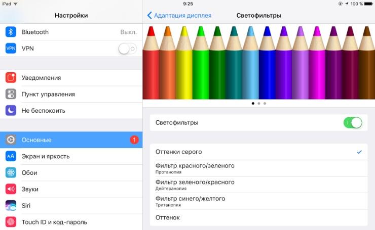 Как активировать чёрно-белый экран на iPhone: «Оттенки серого»