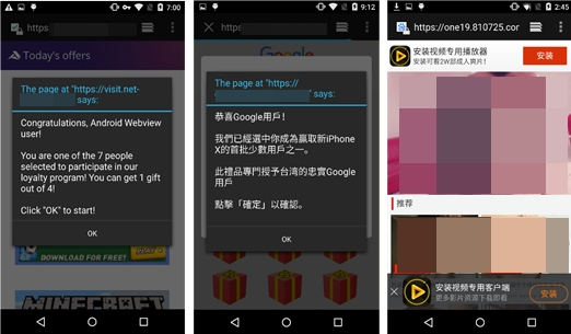 Проверьте установленные приложения Google Play: обнаружены опасные программы