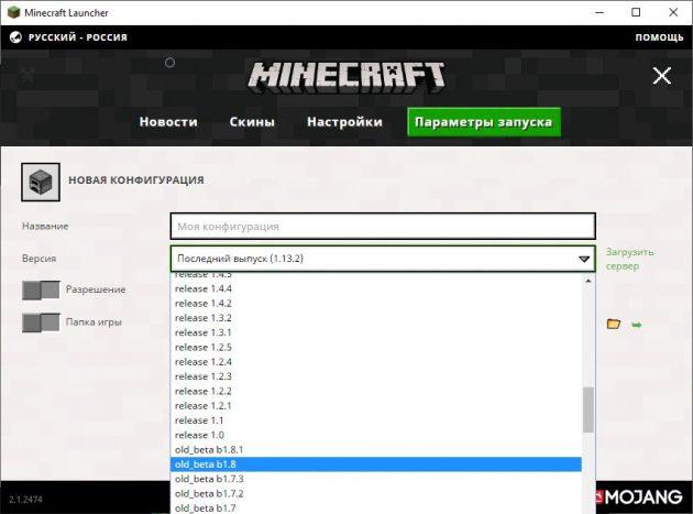 Как скачать Майнкрафт бесплатно: Minecraft Launcher