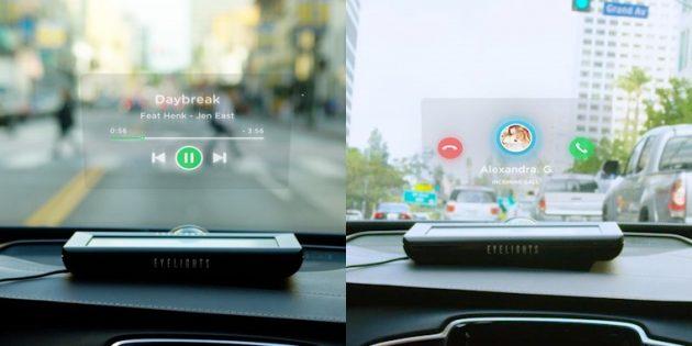 EyeDrive: Плеер или контакт