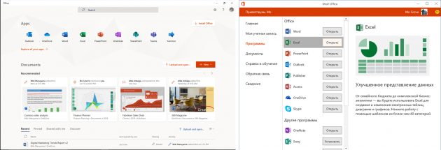 Microsoft перевыпустила «Мой Office»
