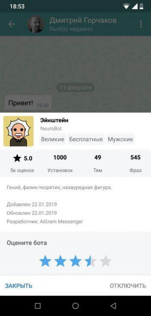 Боты для Telegram из приложения AiGram: множество разных персонажей, среди которых можно выбрать наиболее подходящего вам по характеру и интересам
